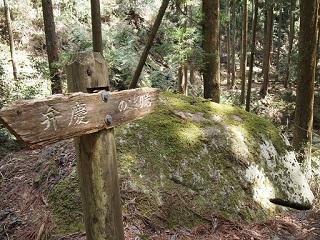 20130416七種山弁慶のこぎり岩