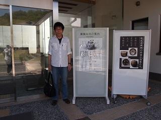 20130508陶芸美術館特別展恒明