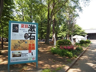 20130517上野東京芸術大学美術館看板