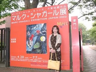 上野シャガール展20020601