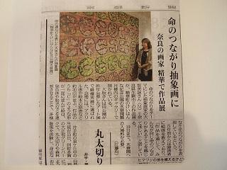 20130519月の庭京都新聞記事