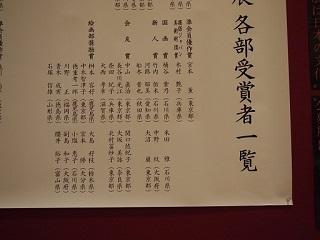 20130611国展入賞者名簿