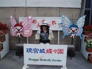 20100511琉球蝶々園