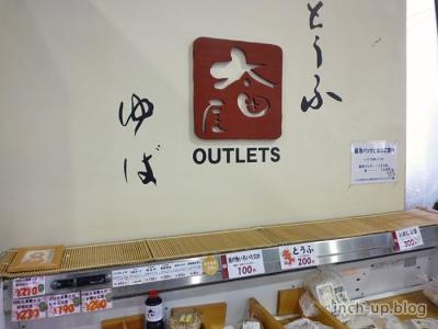 太田屋の豆腐アウトレットコーナー
