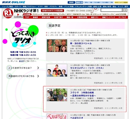 NHKとっておきラジオ_s