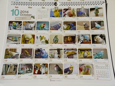365日カレンダー2014