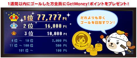 『GetMoney!』のNEWゲーム!コズミックワールド1