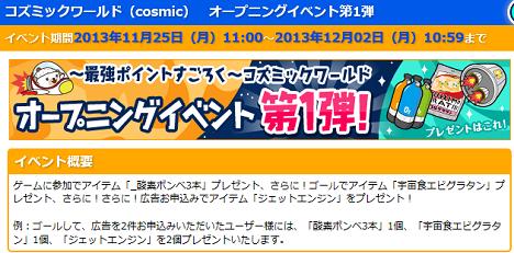 『GetMoney!』のNEWゲーム!コズミックワールド2
