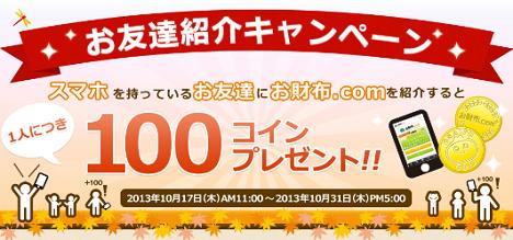 『お財布.com』お友達紹介キャンペーン
