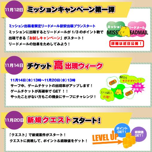 『リードメール』11月イベント5