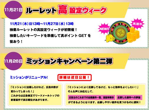『リードメール』11月イベント6