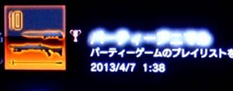 blog20130409j.jpg