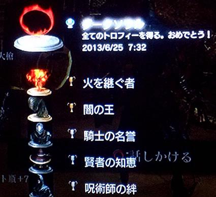 blog20130627e.jpg