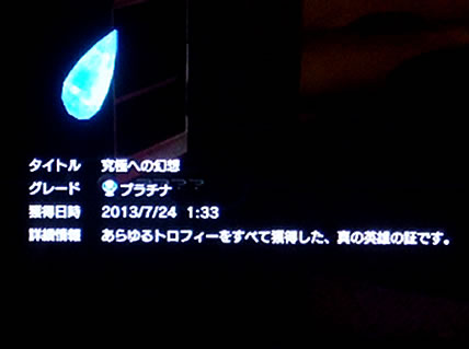 blog20130724u.jpg