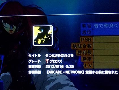 blog20130829l.jpg