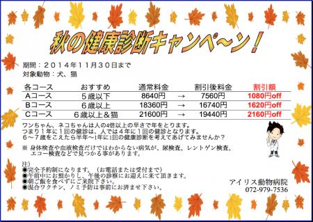 2014 秋の健康診断キャンペーン