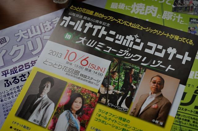 オールナイトニッポンコンサート in 大山ミュージックリゾート