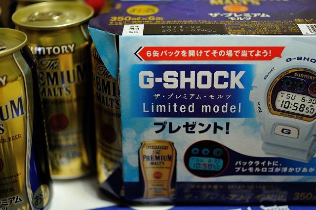 G-SHOCK Limited model プレゼント