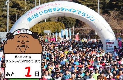 マラソンカウントダウン1