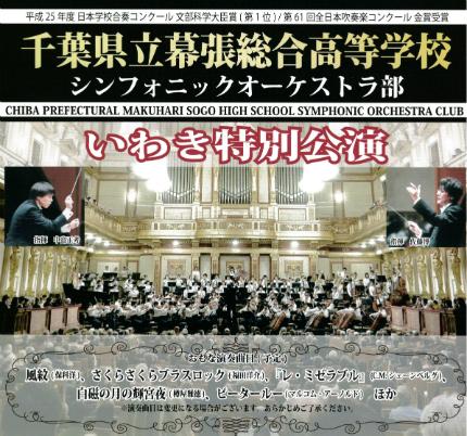 シンフォニックオーケストラ部2