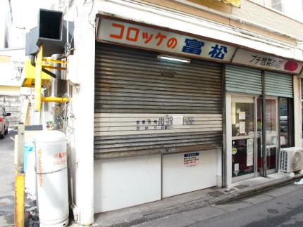 コロッケ巡り(富松1)