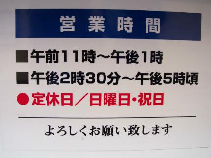 コロッケ巡り(富松2)