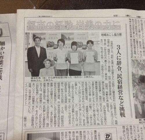 日本海新聞2013/7/3 朝刊