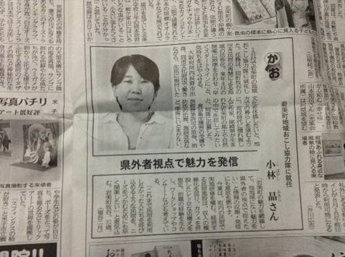 7月27日日本海新聞