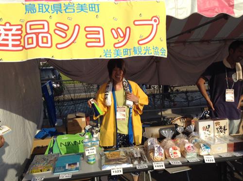 ガンバ大阪戦岩見観光ブース