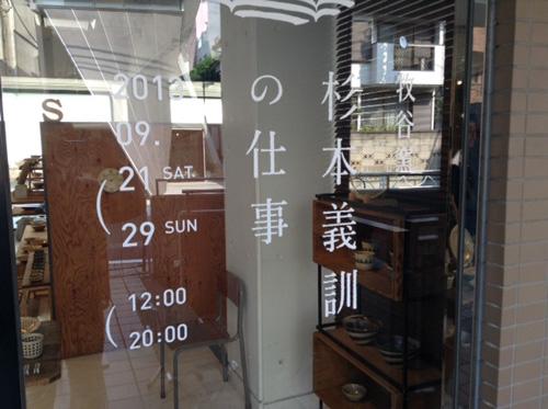 牧谷窯 杉本義訓 個展01