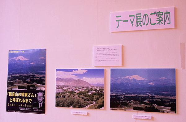 花巻市博物館企画展ポスター