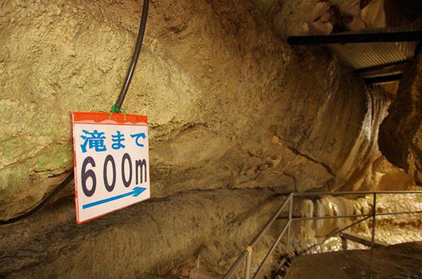 滝観洞(4)