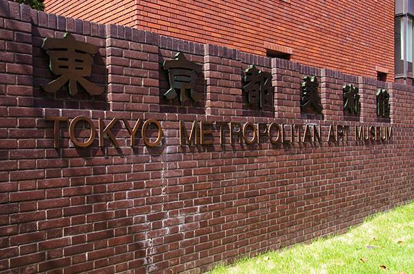 東京都美術館(1)