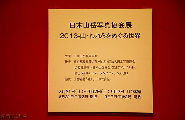 東京都美術館(3)