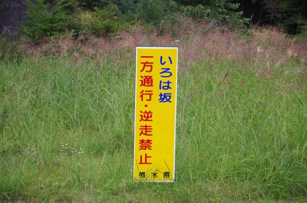 いろは坂の看板(2)