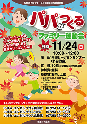 2013familyundokai_a4ol.jpg