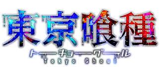 東京グール1