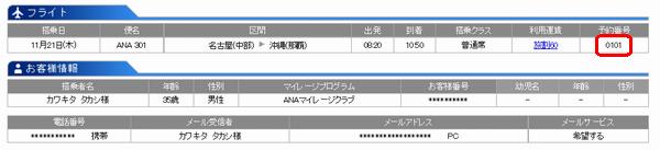 20131121_yoyaku101.png