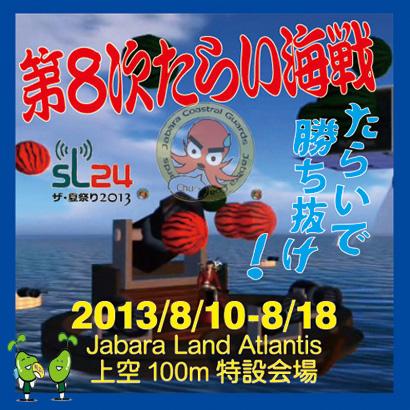 8th tarai-kaisen kanban0722_410