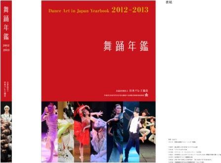 舞踊年鑑2013表紙デザイン