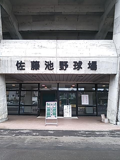 佐藤池球場