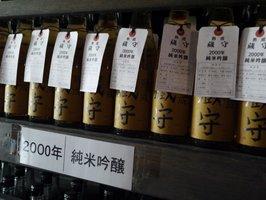 2000年・純米吟醸・ボトル