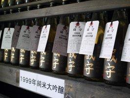1999年純米大吟醸ボトル