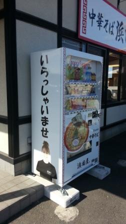 浜田屋平須店