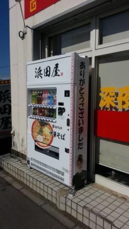 浜田屋50号バイパス店