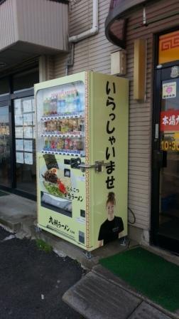 九州ラーメン元吉田店