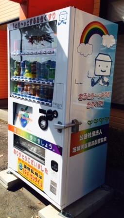 茨城県医薬品配置協会
