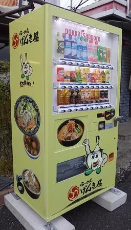 げんき屋菅谷店