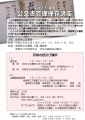徳島県立文書館 公文書保存講座チラシ