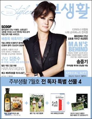 韓国女性誌_付録_主婦生活 201307